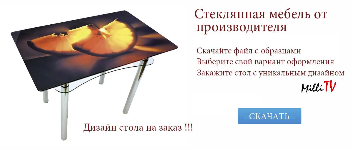 Скачайте файл и выберите свой уникальный стола триплекс